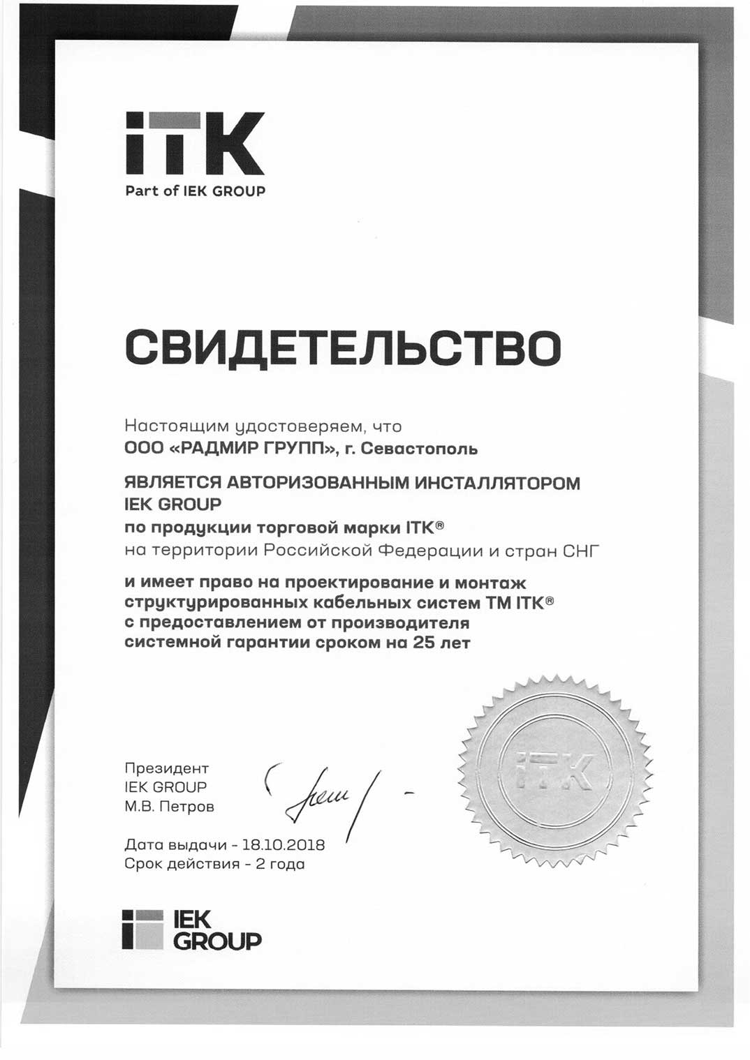 Свидетельство IEK GROUP