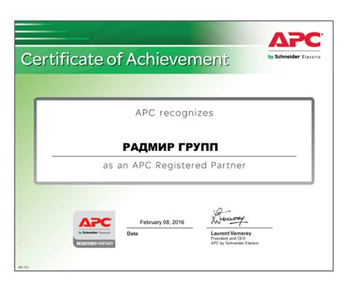 Сертификат American Power Conversion Corporation (APC)